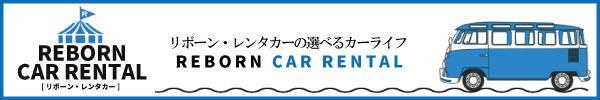 リボーン・レンタカー