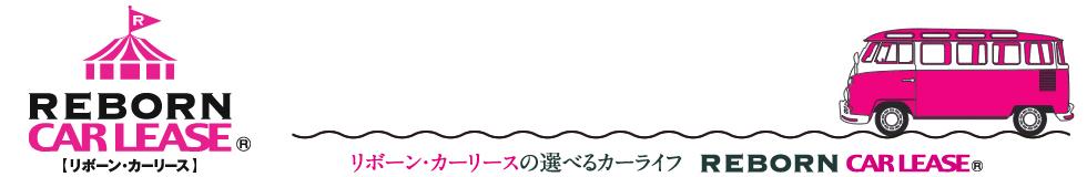リボーンカーリース伊勢松阪店