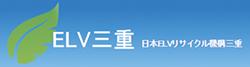 ELV三重日本ELVリサイクル機構三重