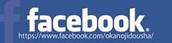 岡野自動車フェイスブックページ