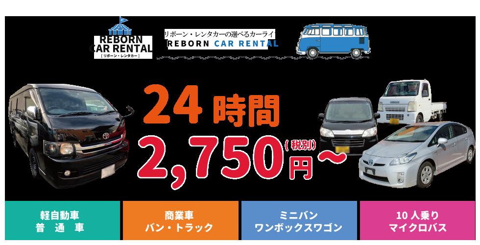 レンタカー2,750円(税別)~ご利用いただけます。